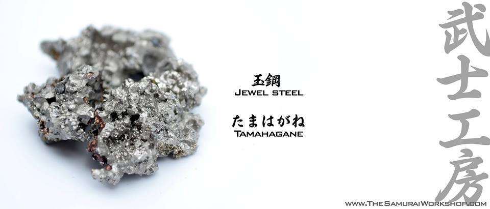 Raw but cleaned up Tamahagane or 'Jewel Steel'.